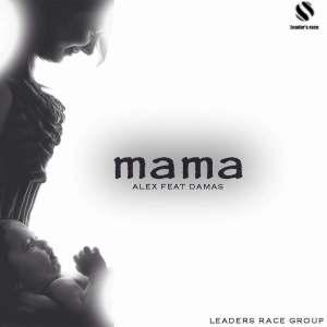 Alex Mama Feat Damas Lwimbo com  mp3 image 300x300