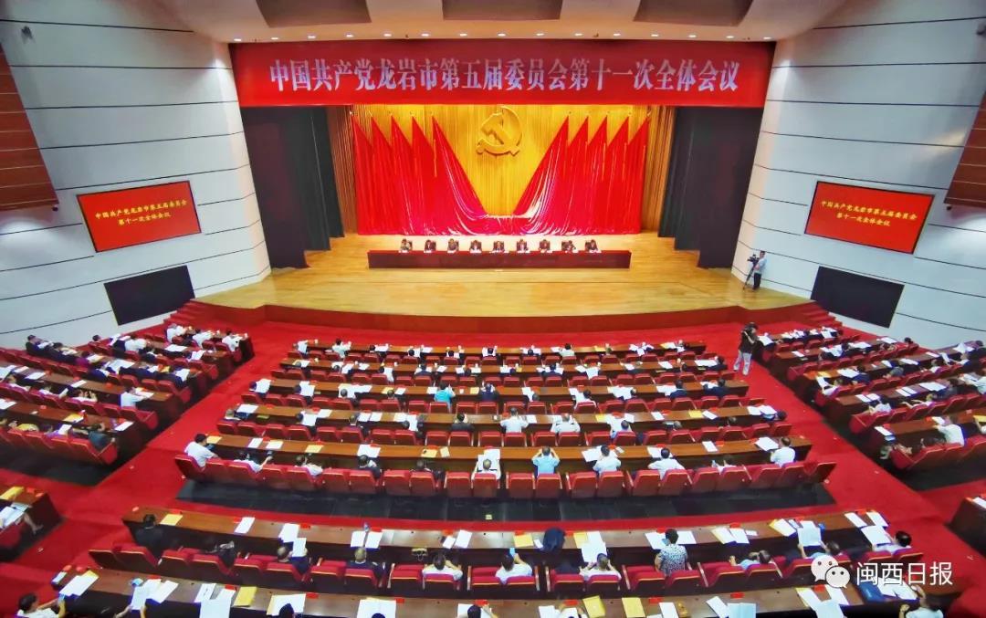 快訊!中共龍巖市委五屆十一次全會舉行 - 重點推薦 - 東南網