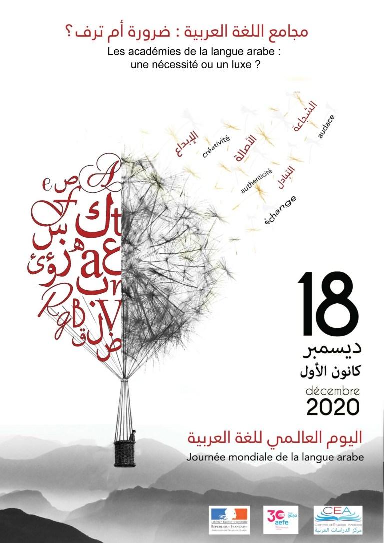 ثانوية شاركو بالجديدة تحتفل باليوم العالمي للغة العربية (Le LFI Jean Charcot d'El Jadida célèbre la Journée Mondiale de la Langue Arabe)