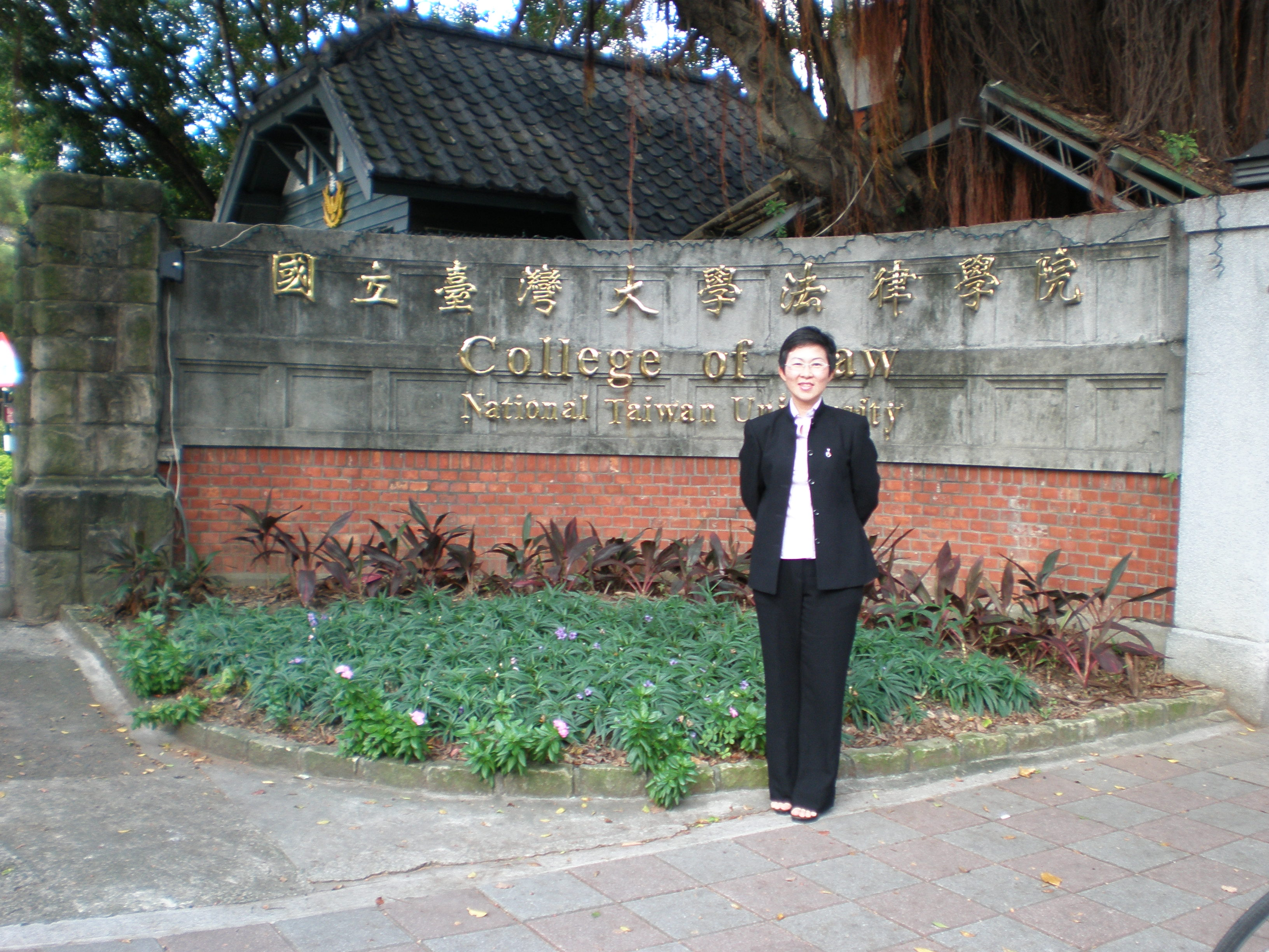 国立台大法律学院