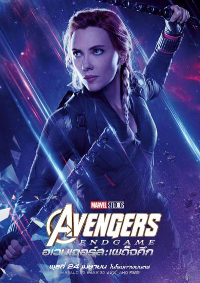 avengers endgame character posters - black widow