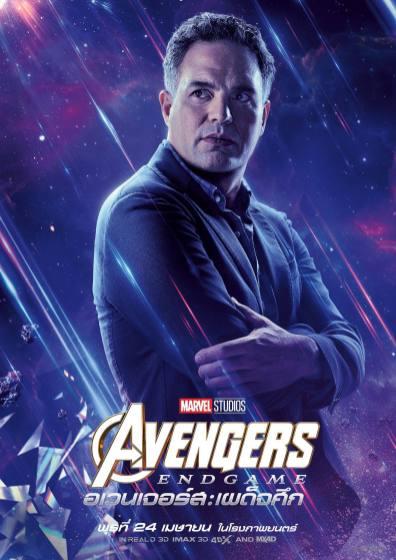 avengers endgame character posters - bruce banner