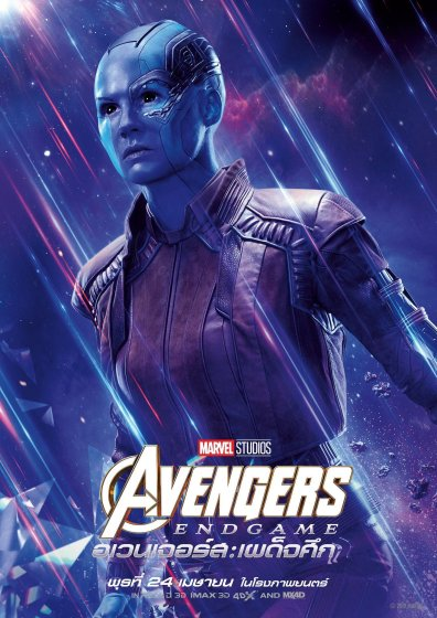 avengers endgame character posters - nebula