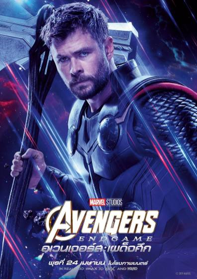 avengers endgame character posters - thor