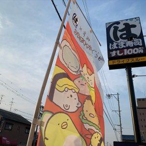 はま寿司×すみっコぐらし コラボ