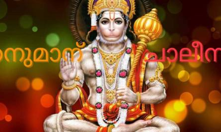 Hanuman Chalisa Lyrics In Malayalam With PDF and Meaning