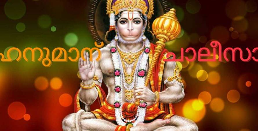 [ഹനുമാന് ചാലീസാ] ᐈ Shree Hanuman Chalisa Lyrics In Malayalam With PDF