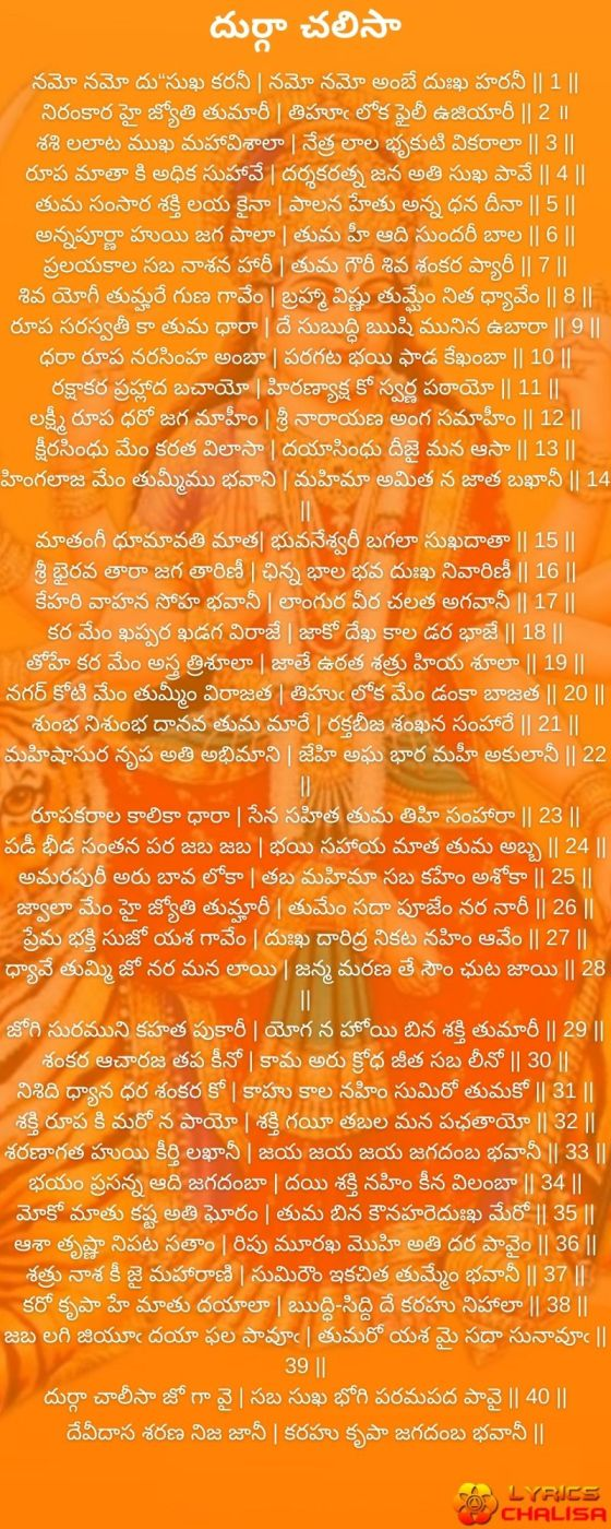 Durga chalisa lyrics in Telugu with pdf