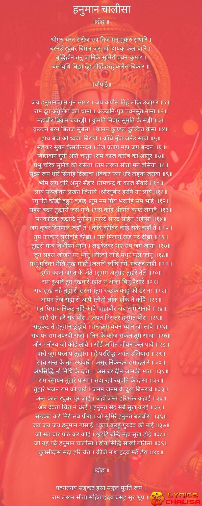Shree Hanuman Chalisa Lyrics In hindi With PDF