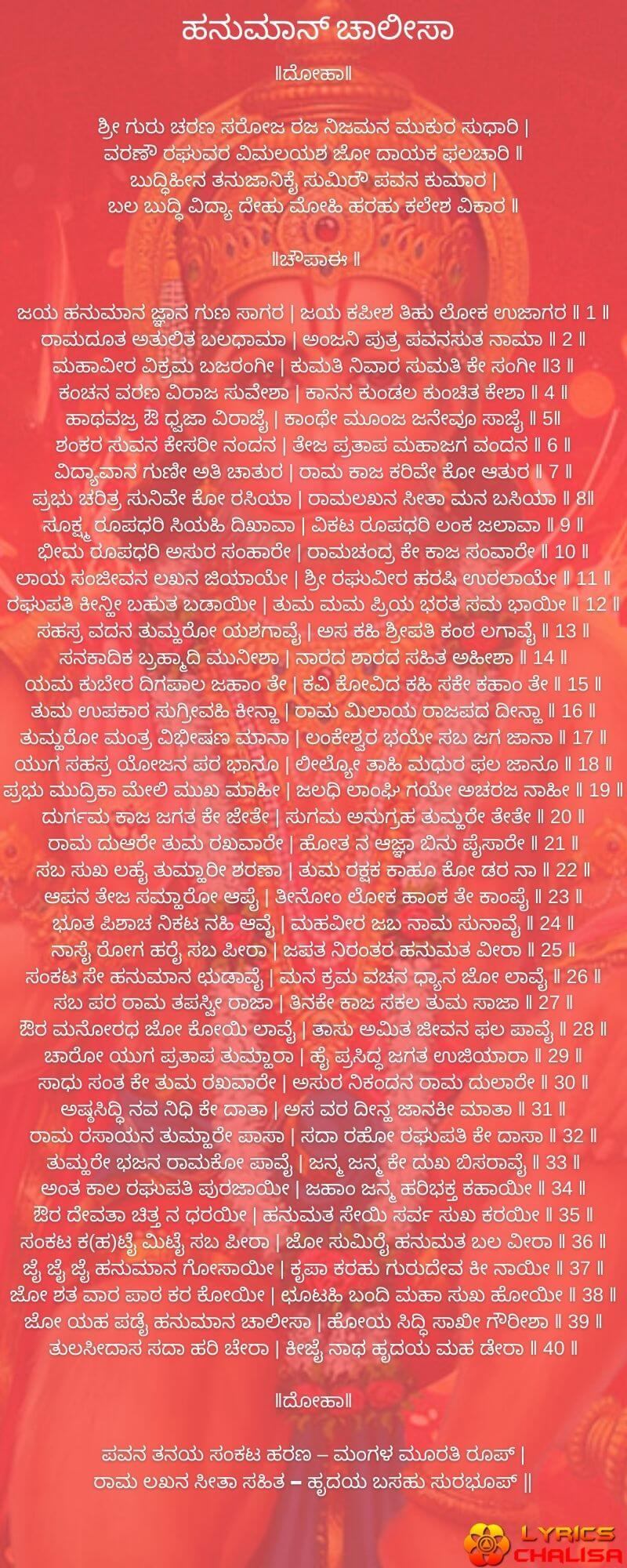Shree Hanuman Chalisa Lyrics In Kannada, With PDF