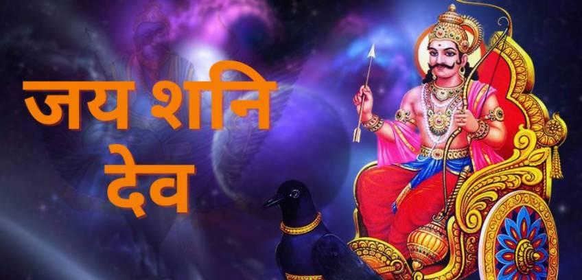 shani chalisa lyrics in Hindi, English, Gujarati, Tamil, Telugu,