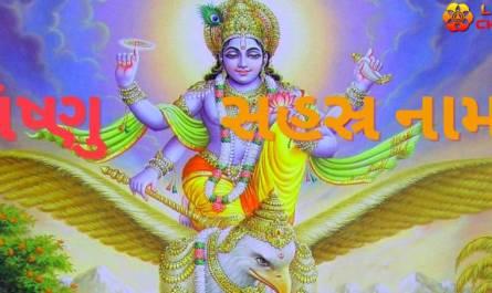 shree Vishnu Sahasranamam Lyrics in gujarati