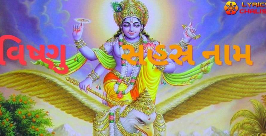 [વિષ્ણુ સહસ્રનામમ્] ᐈ Vishnu Sahasranamam Stotram Lyrics In Gujarati With Meaning & PDF
