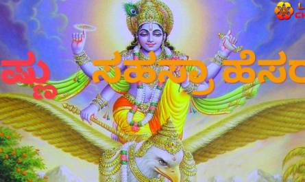 shree Vishnu Sahasranamam Lyrics in kannada