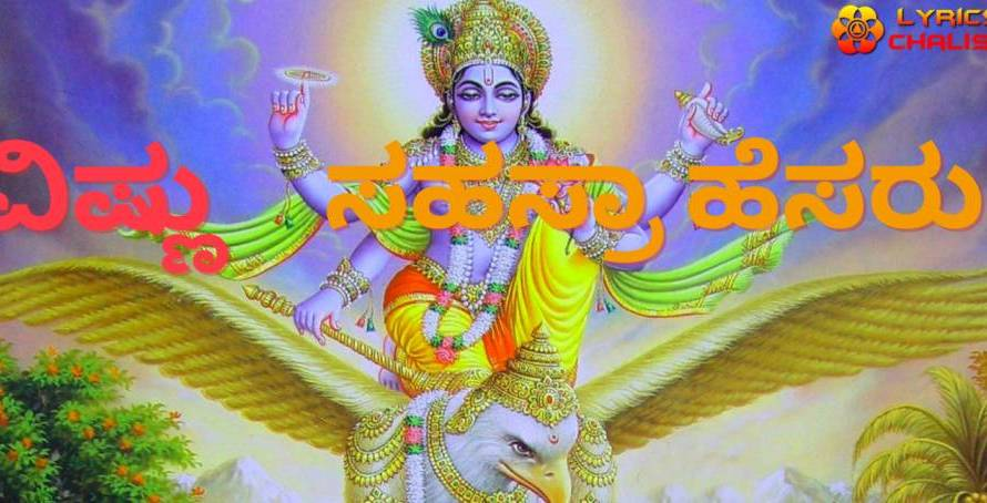 [ವಿಷ್ಣು ಸಹಸ್ರನಾಮ] ᐈ Vishnu Sahasranamam Stotram Lyrics In Kannada With PDF