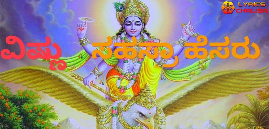 shree Vishnu Sahasranamam Lyrics in kannada