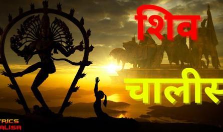 Shri Shiv chalisa lyrics in Hindi