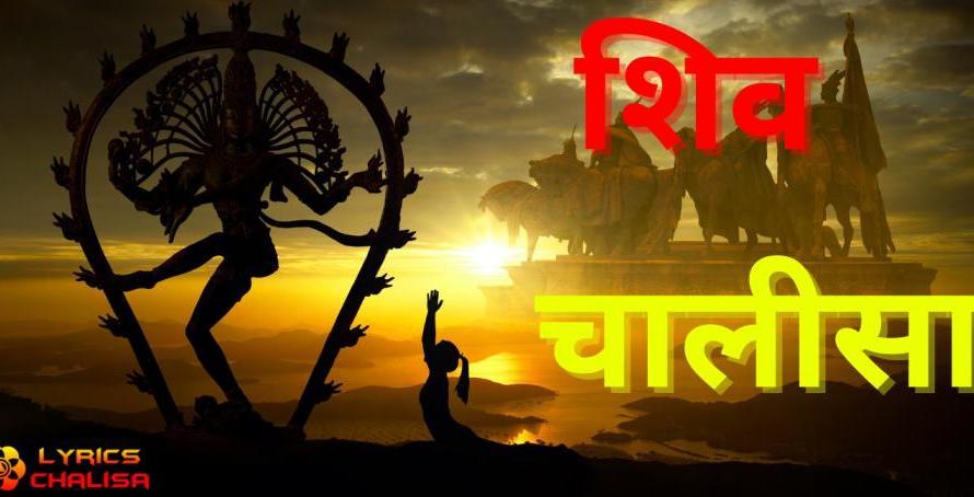 [शिव चालीसा] ᐈ Shree Shiv Chalisa Lyrics In Hindi With Meaning & Pdf