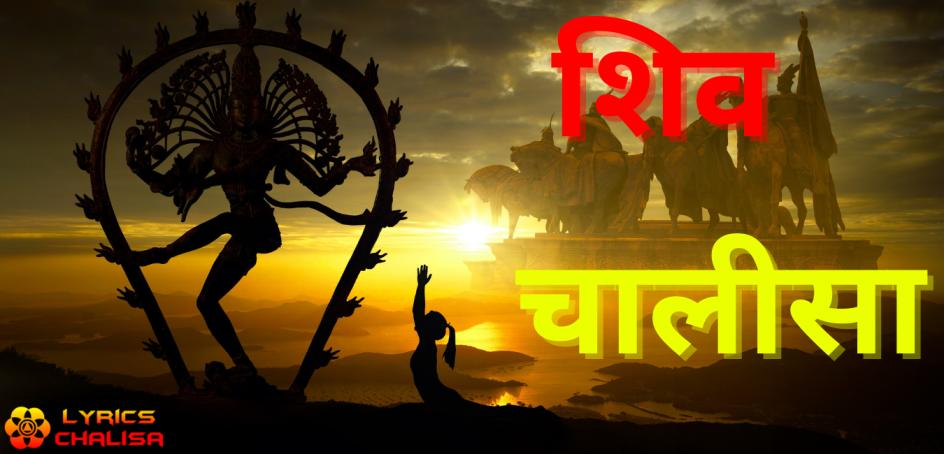 Shri Shiv chalisa lyrics in Hindi