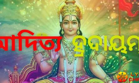 Aditya Hrudayam Stotram lyrics in bengali with pdf and meaning