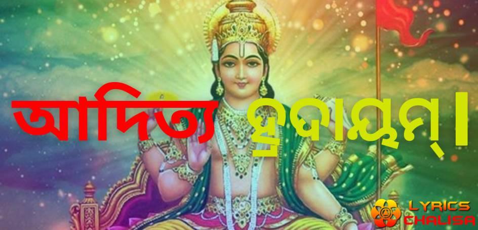 Aditya Hrudayam Stotram lyrics in bengali with pdf and meaning