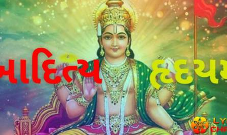 Aditya Hrudayam Stotram lyrics in gujarati with pdf and meaning