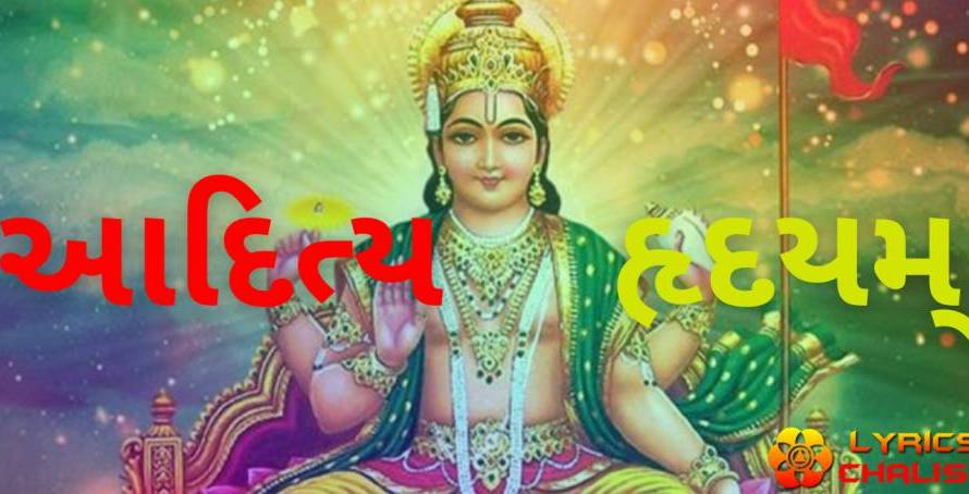 [આદિત્ય હૃદયમ્] ᐈ Aditya Hrudayam Stotram Lyrics In Gujarati With PDF