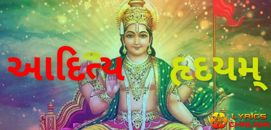 Aditya Hrudayam Stotram lyrics in gujarati with pdf and meaning
