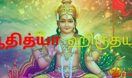 Aditya Hrudayam Stotram lyrics in tamil with pdf and meaning