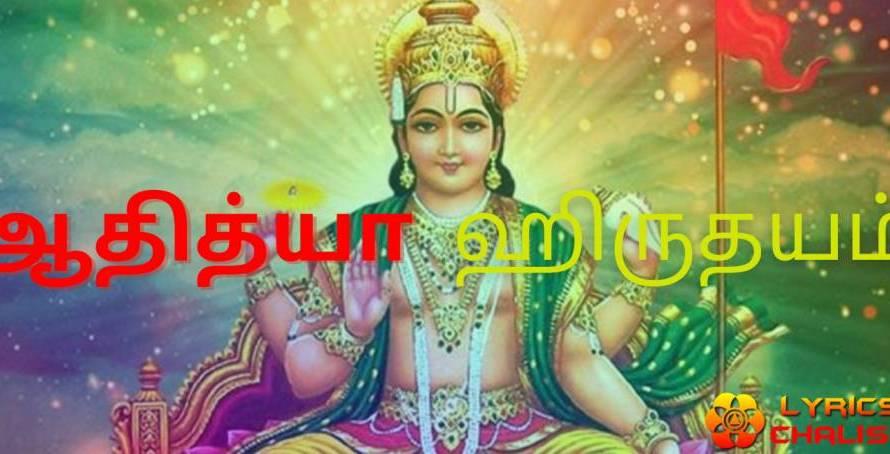 [ஆதித்யா ஹிருதயம்] ᐈ Aditya Hrudayam Stotram Lyrics In Tamil With PDF