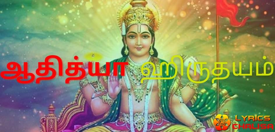 Aditya Hrudayam Stotram lyrics in tamil with pdf and meaning