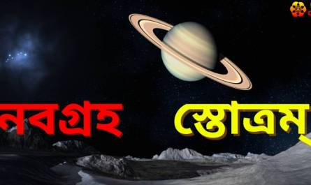 Navagraha Stotram/mantra lyrics in Bengali with pdf and meaning
