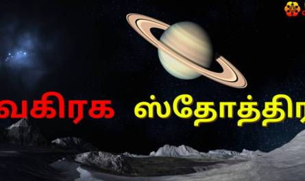 Navagraha Stotram/mantra lyrics in Tamil with pdf and meaning