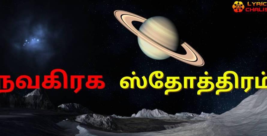 [நவகிரக ஸ்தோத்திரம்] ᐈ Navagraha Stotram Lyrics In Tamil With PDF