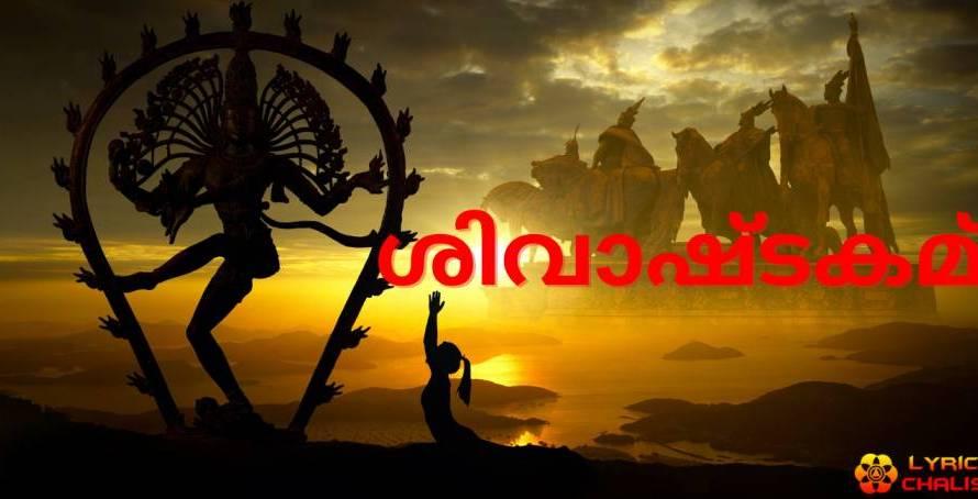 [ശിവാഷ്ടകമ്] ᐈ Shivashtakam Stotram Lyrics In Malayalam With PDF