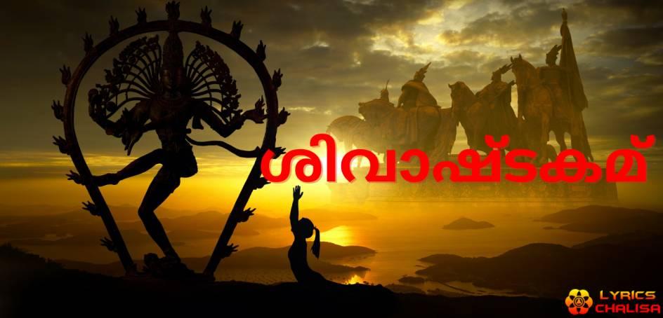 Shivashtakam Stotram/mantra lyrics in Malayalam with pdf and meaning