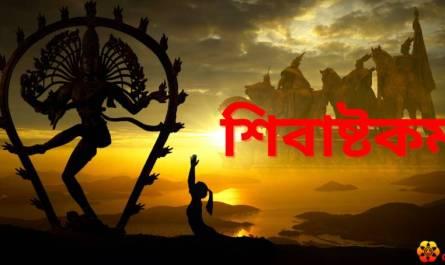 Shivashtakam Stotram/mantra lyrics in bengali with pdf and meaning