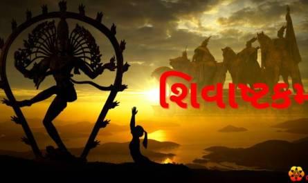 Shivashtakam Stotram/mantra lyrics in Gujarati with pdf and meaning