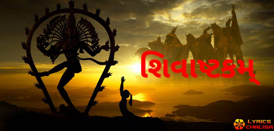 Shivashtakam Stotram/mantra lyrics in Gujarati with pdf and meaning