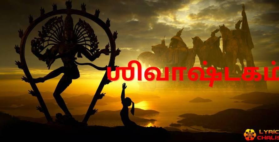 [ஶிவாஷ்டகம்] ᐈ Shivashtakam Stotram Lyrics In Tamil With PDF