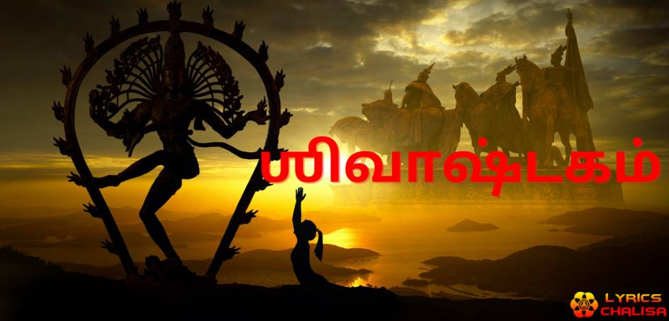 Shivashtakam Stotram/mantra lyrics in tamil with pdf and meaning