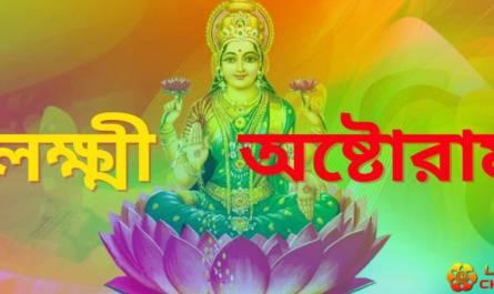 Shri Lakshmi Ashtothram Stotram lyrics in bengali with pdf and meaning.