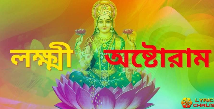 [লক্ষ্মী অষ্টোরাম] ᐈ Lakshmi Ashtothram Satanam Lyrics In Bengali With PDF