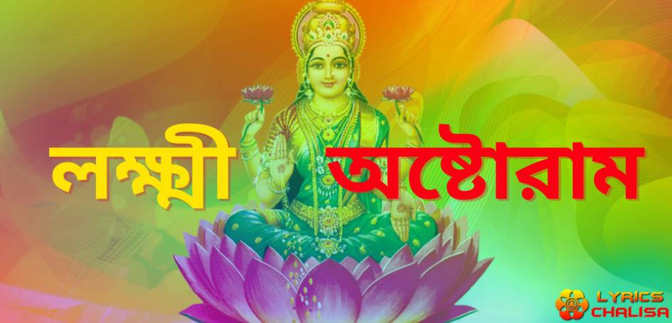 Shri Lakshmi Ashtothram Stotram lyrics in bengali with pdf and meaning.