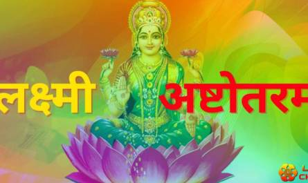 Shri Lakshmi Ashtothram Stotram lyrics in hindi with pdf and meaning.