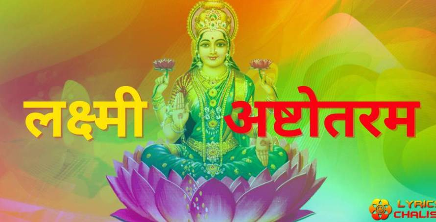 [लक्ष्मी अष्टोतरम] ᐈ Lakshmi Ashtothram Satanam Lyrics In Hindi With PDF
