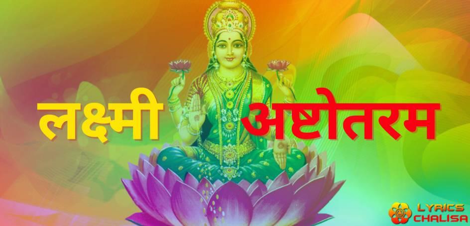 Shri Lakshmi Ashtothram Stotram lyrics in hindi with pdf and meaning.