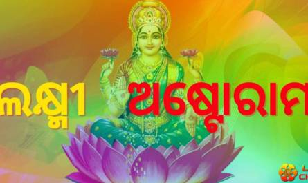 Shri Lakshmi Ashtothram Stotram lyrics in oriya with pdf and meaning.