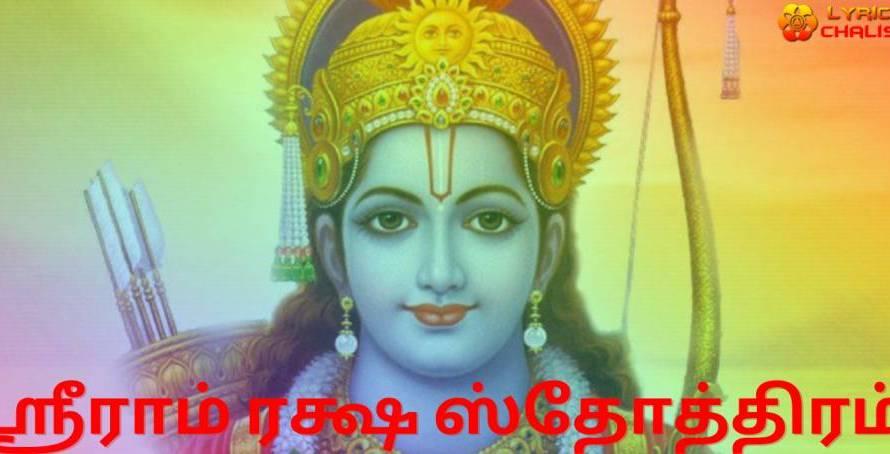 [ஸ்ரீராம் ரக்ஷ ஸ்தோத்திரம்] ᐈ Rama Raksha Stotram Lyrics In Tamil With PDF
