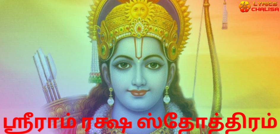 Rama Raksha Stotram lyrics in Tamil with pdf and meaning
